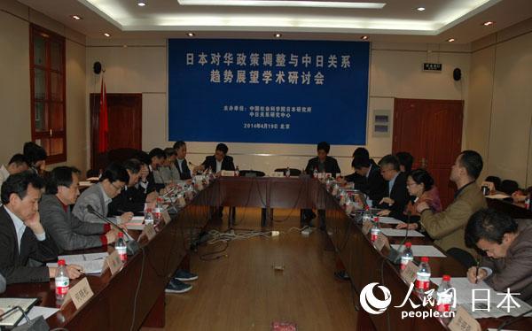 专家学者开会研讨日本对华政策与展望中日关系
